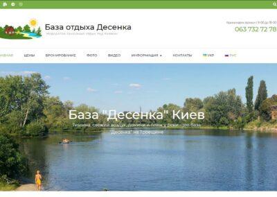 Створення сайту для бази відпочинку Десенка