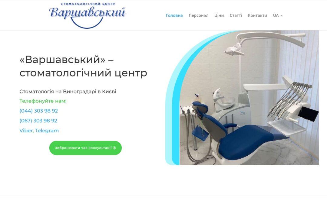 Создание сайта для стоматологического центра «Варшавский»
