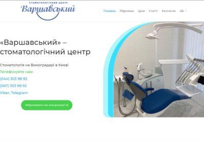 Створення сайту для стоматології Varshavskiy