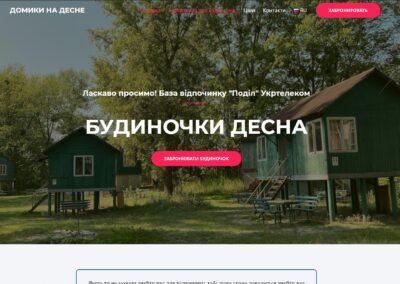 """Створення сайту для бази відпочинку """"Поділ"""". Будиночки на Десні."""