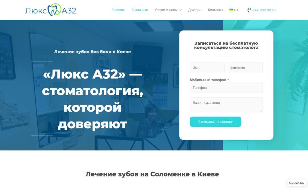 Создание сайта для стоматологии «Люкс А32»