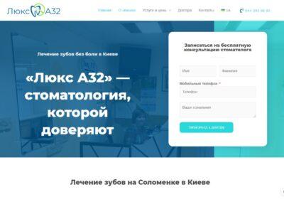 Створення сайту для стоматології Lux32