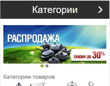 Мобільна адаптація Tarelki.ua