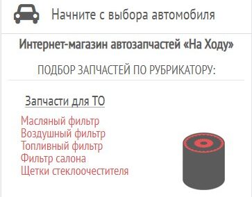"Мобільна адаптація сайту ""На ходу"""