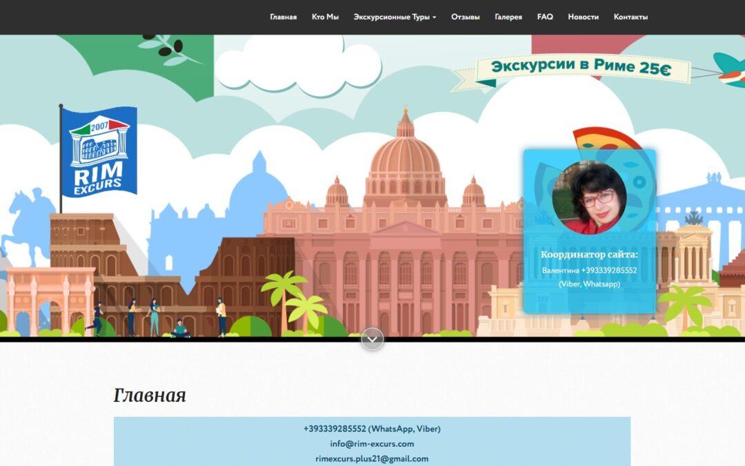 """Створення сайту екскурсійного бюро """"Рим екскурс"""""""