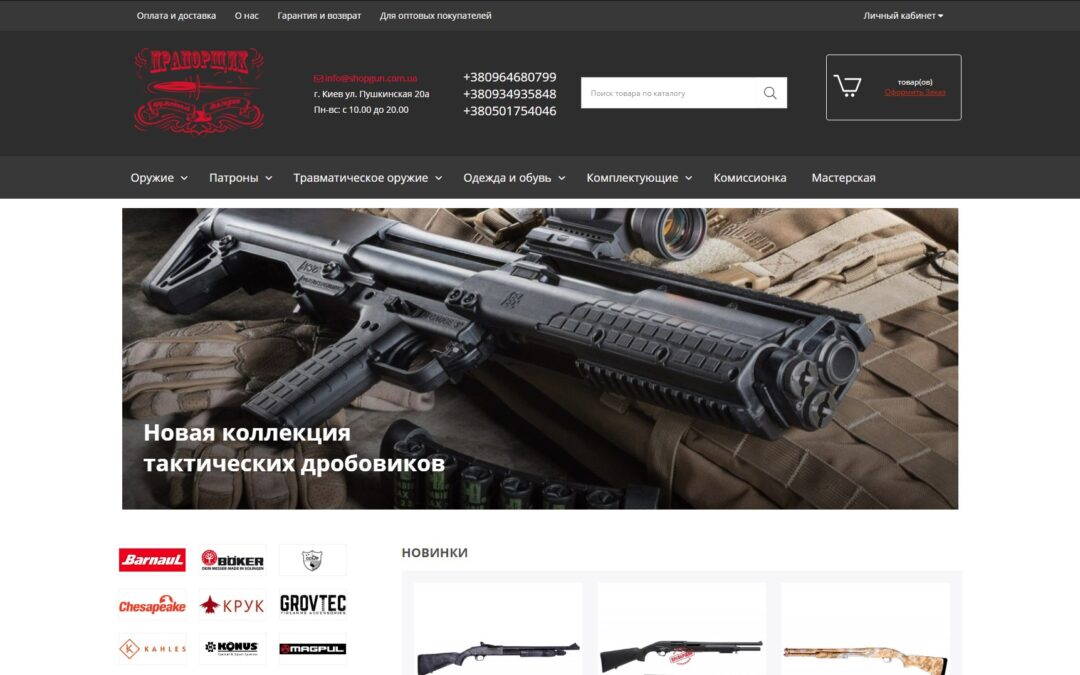 "Редизайн верстки сайту зброї ""Шопган"""
